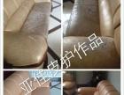 真皮沙发床头修复翻新 家具维修上色(保修五年)