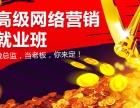上海网络营销培训班 教您霸屏营销 将对手赶出搜索首页