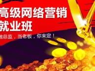 上海网络营销培训班 让您的广告更吸引人 更有传播性