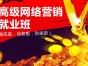 上海网络营销培训班 掌握每个知识点 轻松在网上挣钱