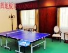 乒乓球塑胶地板 乒乓球运动地板胶 PVC卷材厂家
