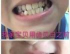 齿贝白(有关牙齿健康)