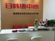 外专外语韩语培训课程,初级韩语出国留学班