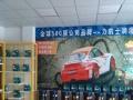力豹士加盟 汽车用品 投资金额 1-5万元
