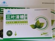 三叶清糖 订购电话购买电话一盒多少钱