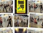 岳阳钢管舞教练 专业酒吧领舞培训帅帅舞蹈培训学校