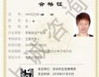 2020年深圳安全管理员及安全管理员企业负责人证如何报名考试