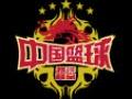 中国篮球商品连锁 诚邀加盟