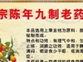潮州三宝之陈年老药桔