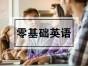 北京旅游英语培训,出国英语培训,英语入门培训