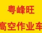 粤峰旺罗村高空车出租你值得信赖