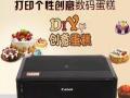 佳能IP7280数码蛋糕打印机 棒棒糖糯米纸糖纸烘焙食品