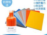 厂家直供水性铝塑板烤漆 环保安全 强附着
