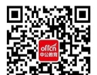 中公教育政法干警9月4日面授课程开课通知