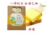 【手工精油皂批发】生产柠檬花精油手工皂,美白 祛斑 祛痘痘