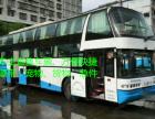 客车)从福州到大方的直达汽车(班次信息表)+客车票价多少钱?