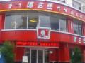 横店德艺堡电话多少 德艺堡加盟总部在哪 德艺堡加盟电话