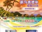 桂林直飞吉隆坡新加坡波德申六天五晚休闲游