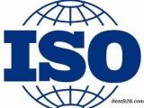 东营ISO体系认证