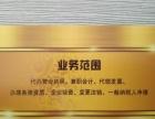 专业公司注册兼职会计无地址办理 申领发票