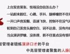 杭州有没有学口才的培训机构