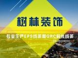 天津GRC水泥构件建筑点睛之笔 天津市树林装饰工程有限公司