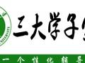 (三大学子家教中心)三峡大学研究生大学生一对一家教
