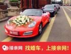 接亲网:重庆5月婚车价格详表,奔驰奥迪宝马婚车租赁400元!