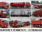 重庆到贵州货运专线信息部物流公司返空车