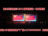卢氏县租赁LED显示屏制作 舞台背景大银