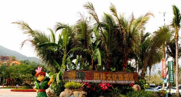 [高品质]三亚呀诺达热带雨林一日游