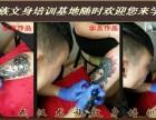 武汉武穴学纹身培训-强力推荐-武汉龙族纹身培训机构