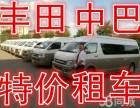商务车中巴大巴旅游租车机场接送长短途租车5-55座