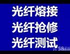 承接宁夏 银川石嘴山固原中卫吴忠 光纤熔接安防监控