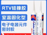 卡夫特K-704L 单组份硅胶 防水胶 密封胶 RTV硅橡