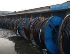 苏州废旧电缆线回收参考价格,苏州回收电线电缆现场报价