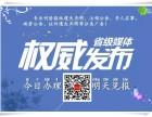 拍卖公告 中国消费者报登报中心