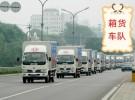 北京4.2米厢式货车搬家 长途搬家价格