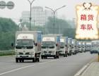 4.2米廂式貨車出租-搬家-拉貨-物流配送