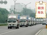 北京4.2米廂式貨車搬家 小貨車長途搬家