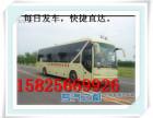 温岭到沧州的大巴车 长途客车(几点发