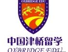 加拿大留学,南宁津桥留学为你打造一站式出国服务