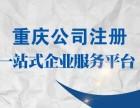 重庆代办专利申请商标注册版权登记