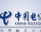 电信光纤宽带无线网络免费送