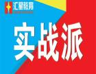 杭州汇星电商淘宝培训-社区残联淘宝创业培训公益行