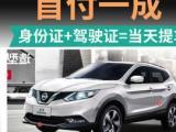 杭州一成首付低首付按揭买车整车超级试驾0门槛