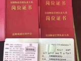 北京物業經理證辦理報名