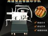 山東腸衣印刷機膠原蛋白腸衣創意定制圖案印刷腸衣油墨工廠價