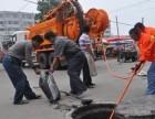 南谯区管道清洗有限公司承接单位市政工厂管道疏通