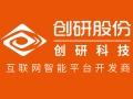湖南创研科技十年专注品牌营销网站开发